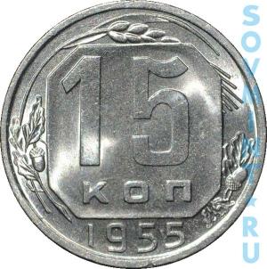 15 копеек 1955, реверс