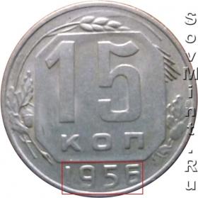 15 копеек 1956, реверс, шт.А, цифры даты расставлены, редкая