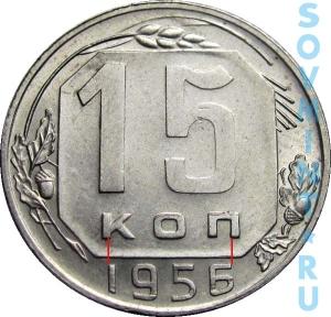 15 копеек 1956, шт.А (цифры даты расставлены)