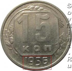 15 копеек 1956, реверс, шт.Б, цифры даты сближены, простая