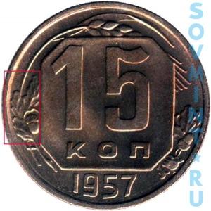 15 копеек 1957, шт.А