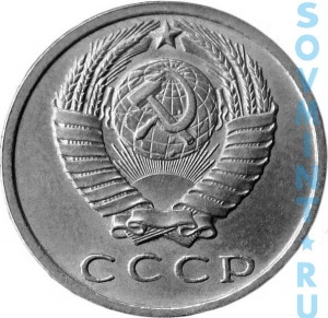 15 копеек 1958, шт.лиц.ст. (аверс)