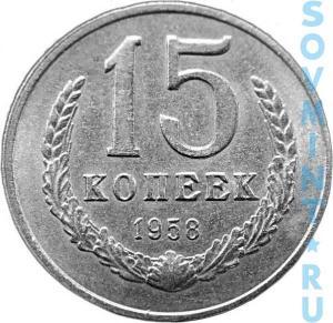 15 копеек 1958, шт.об.ст. (реверс)