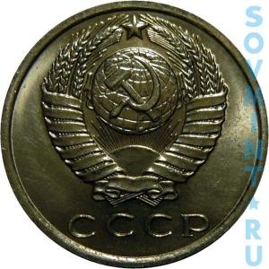15 копеек 1961-1987, шт.1