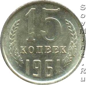 15 копеек 1961, штемпель реверса (оборотной стороны)