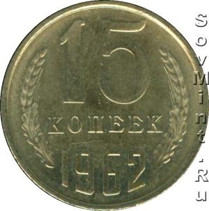 15 копеек 1962, штемпель реверса (оборотной стороны)