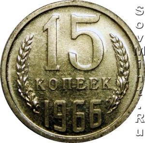 15 копеек 1966, штемпель реверса (оборотной стороны)