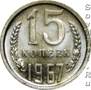 15 копеек 1967, штемпель реверса (оборотной стороны)
