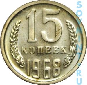 15 копеек 1968, штемпель реверса (оборотной стороны)