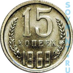15 копеек 1969, штемпель реверса (оборотной стороны)