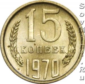 15 копеек 1970, штемпель реверса (оборотной стороны)