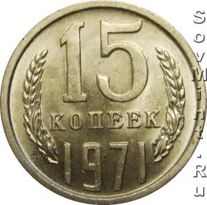 15 копеек 1971, штемпель реверса (оборотной стороны)