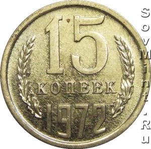 15 копеек 1972, штемпель реверса (оборотной стороны)
