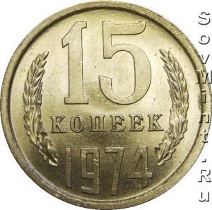 15 копеек 1974, штемпель реверса (оборотной стороны)