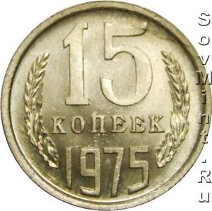 15 копеек 1975, штемпель реверса (оборотной стороны)