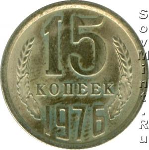 15 копеек 1976, штемпель реверса (оборотной стороны)