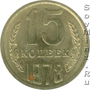 15 копеек 1978, штемпель реверса (оборотной стороны)