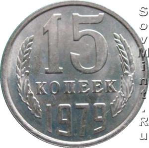 15 копеек 1979, штемпель реверса (оборотной стороны)