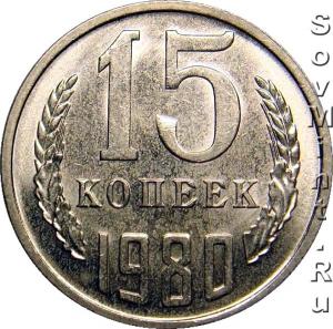 15 копеек 1980, штемпель реверса (оборотной стороны)