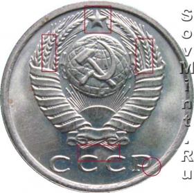 15 копеек 1961-1980-х, шт.1