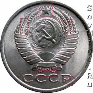 15 копеек 1980-х, шт.2