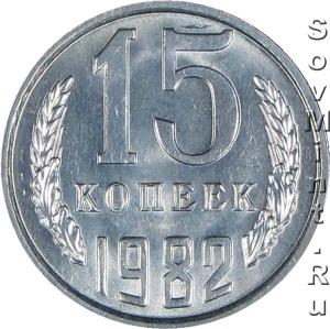 15 копеек 1982, штемпель реверса (оборотной стороны)