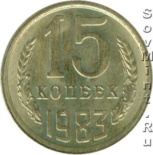 15 копеек 1983, штемпель реверса (оборотной стороны)