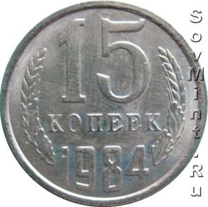 15 копеек 1984, штемпель реверса (оборотной стороны)