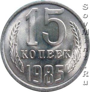 15 копеек 1985, штемпель реверса (оборотной стороны)