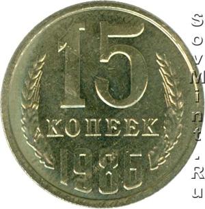 15 копеек 1986, штемпель реверса (оборотной стороны)