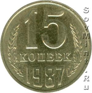 15 копеек 1987, штемпель реверса (оборотной стороны)