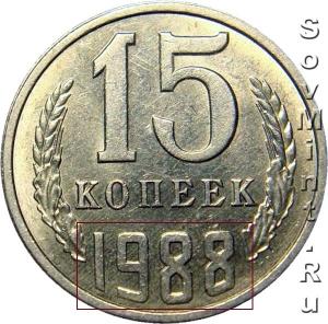 15 копеек 1988, шт.А (цифры широкие)