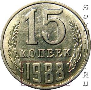 15 копеек 1988, шт.Б (цифры узкие)