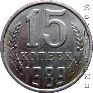 15 копеек 1989, штемпель реверса (оборотной стороны)
