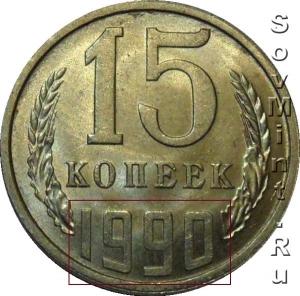 15 копеек 1990, шт.А