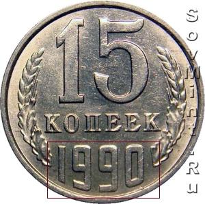 15 копеек 1990, шт.Б