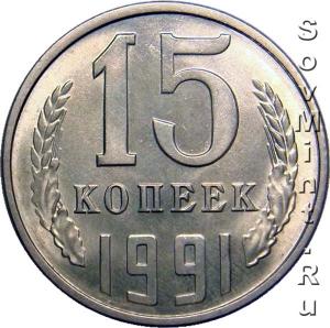 15 копеек 1991, штемпель реверса (оборотной стороны)