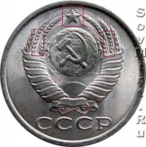 15 копеек 1980-1990, шт.2 (вторый колосья от герба с внутренней стороны с остями)