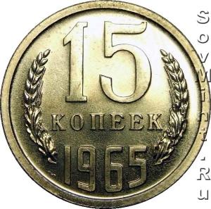 15 копеек 1965, штемпель реверса (оборотной стороны)