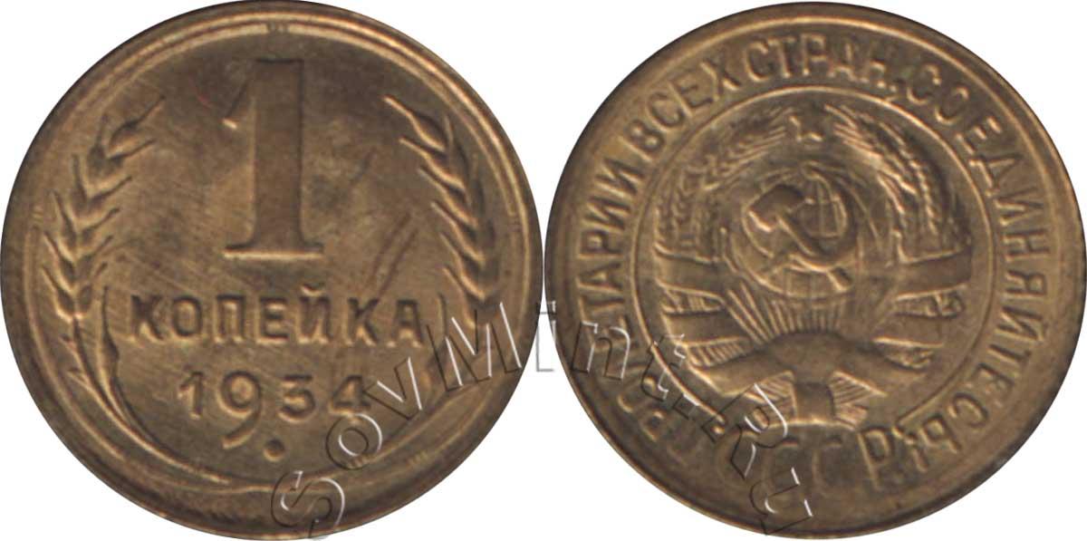 1 копейка 1934 года разновидности проверка подлинности купюр в банке