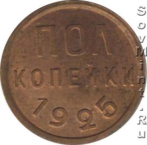 пол копейки 1925, шт.реверса