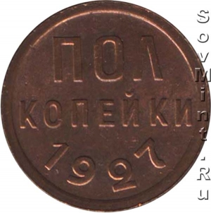 пол копейки 1927, шт.реверса
