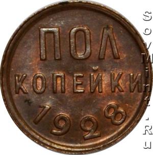 пол копейки 1928, шт.реверса