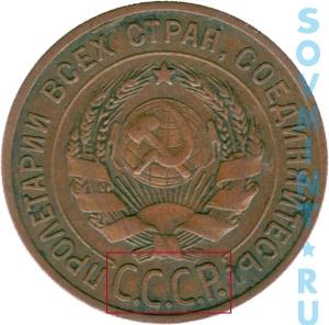 1 копейка 1924, шт.20к24