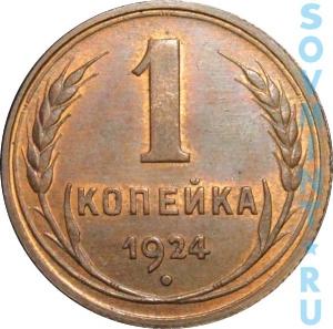 1 копейка 1924, шт. реверса (оборотной стороны)