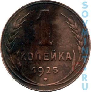 1 копейка 1925, шт.Б (прилистники с прорезями)
