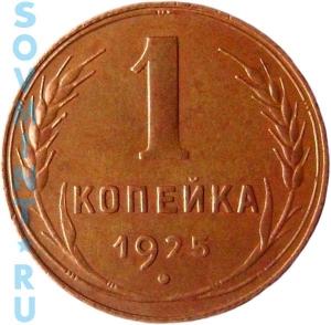 1 копейка 1925, шт.А (прилистники без прорезей)