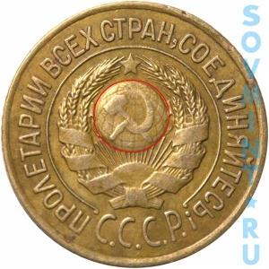 1 копейка 1926, шт.1.1 (земной шар выпуклый)