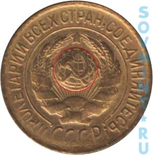 1 копейка 1926, шт.1.1 (земной шар уплощенный)