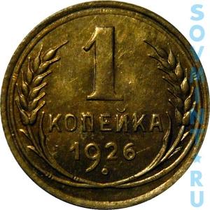 1 копейка 1926, шт. реверса (оборотной стороны)
